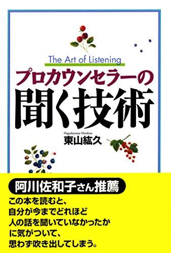 東山紘久(2000)『プロカンセラーの聞く技術』創元社