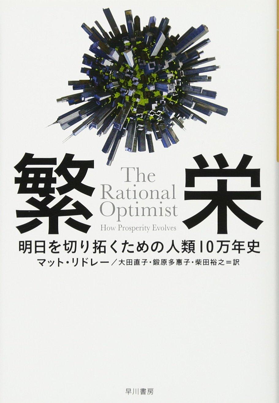 マット・リドレー(2013)『繁栄 明日を切り拓くための人類10万年史』早川書房