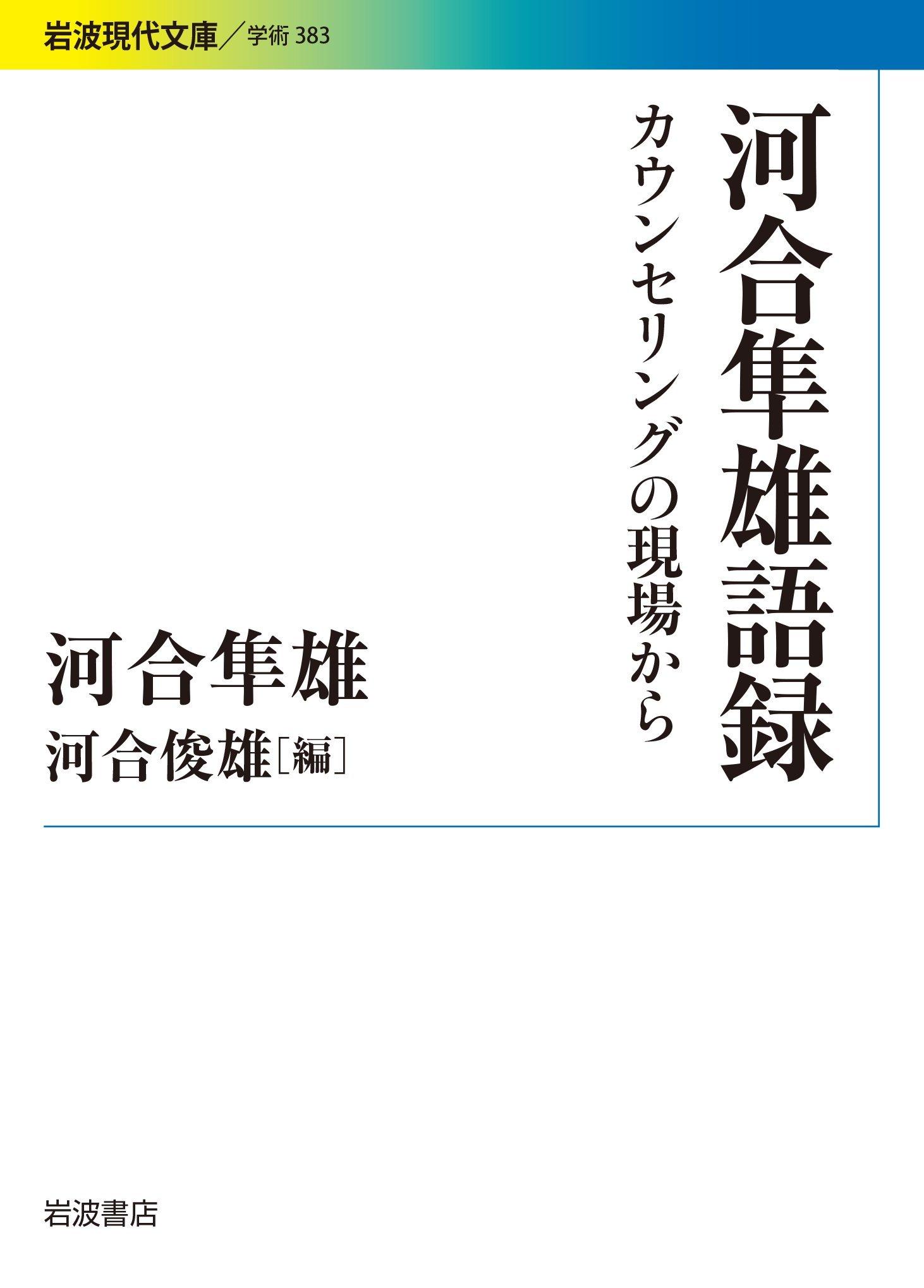 河合俊雄編(2018)『河合隼雄語録 カウンセリングの現場から』岩波現代文庫