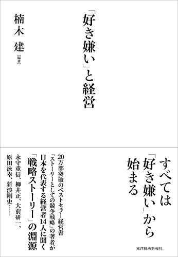 楠木建(2014)『「好き嫌い」と経営』東洋経済新報社