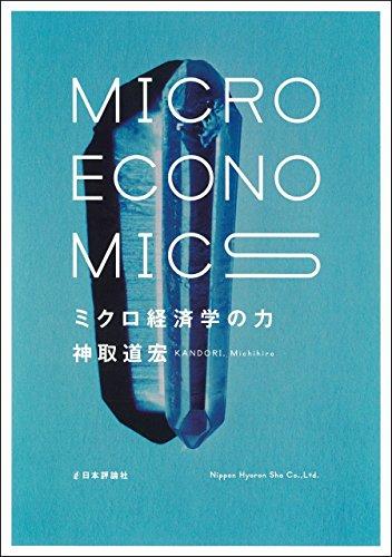 神取道宏(2016)『ミクロ経済学の力』日本評論社