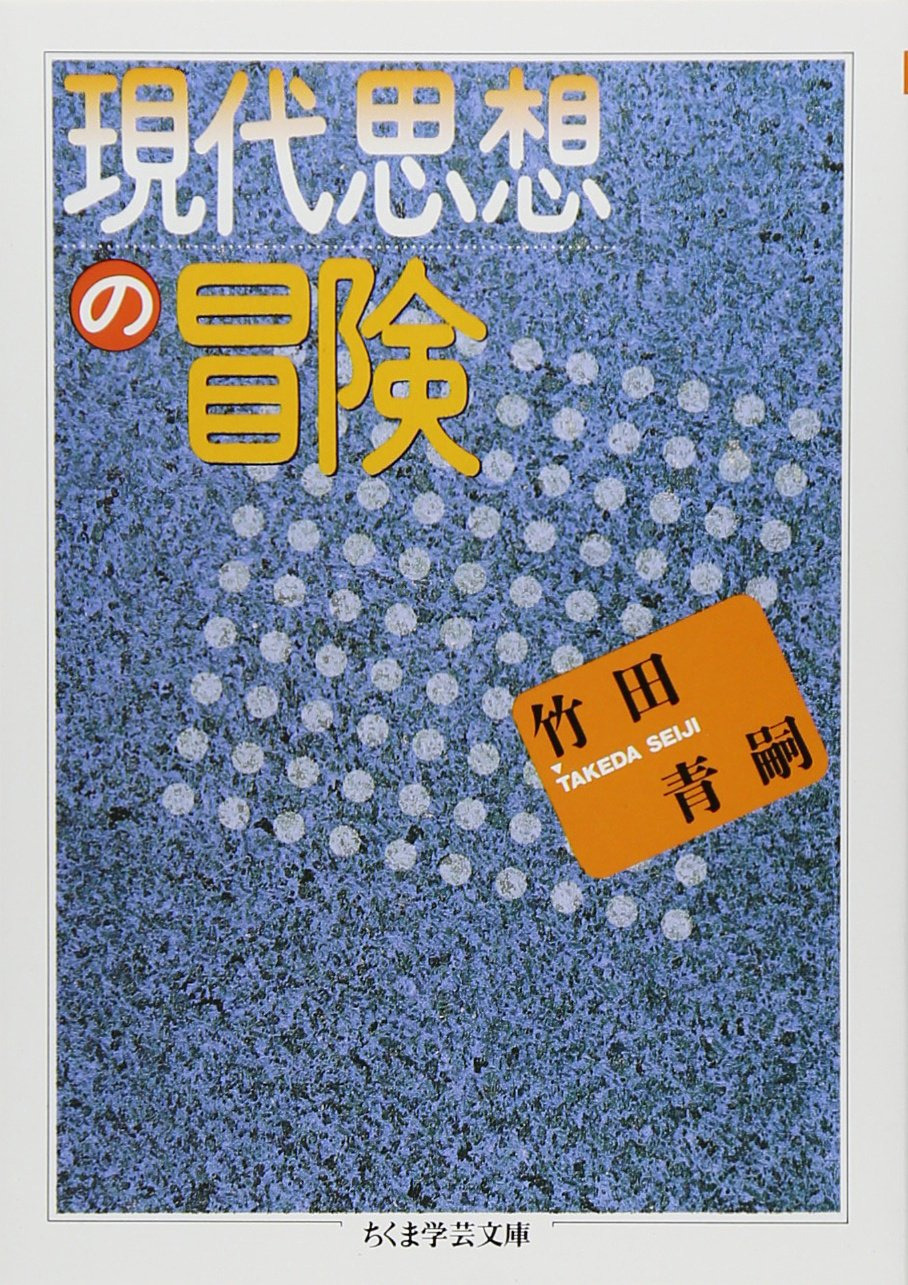 竹田青嗣(1992)『現代思想の冒険』ちくま学芸文庫