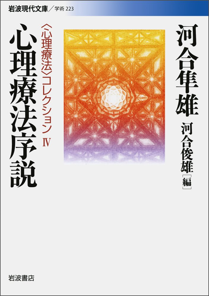 河合隼雄(2009)『心理療法序説』岩波現代文庫