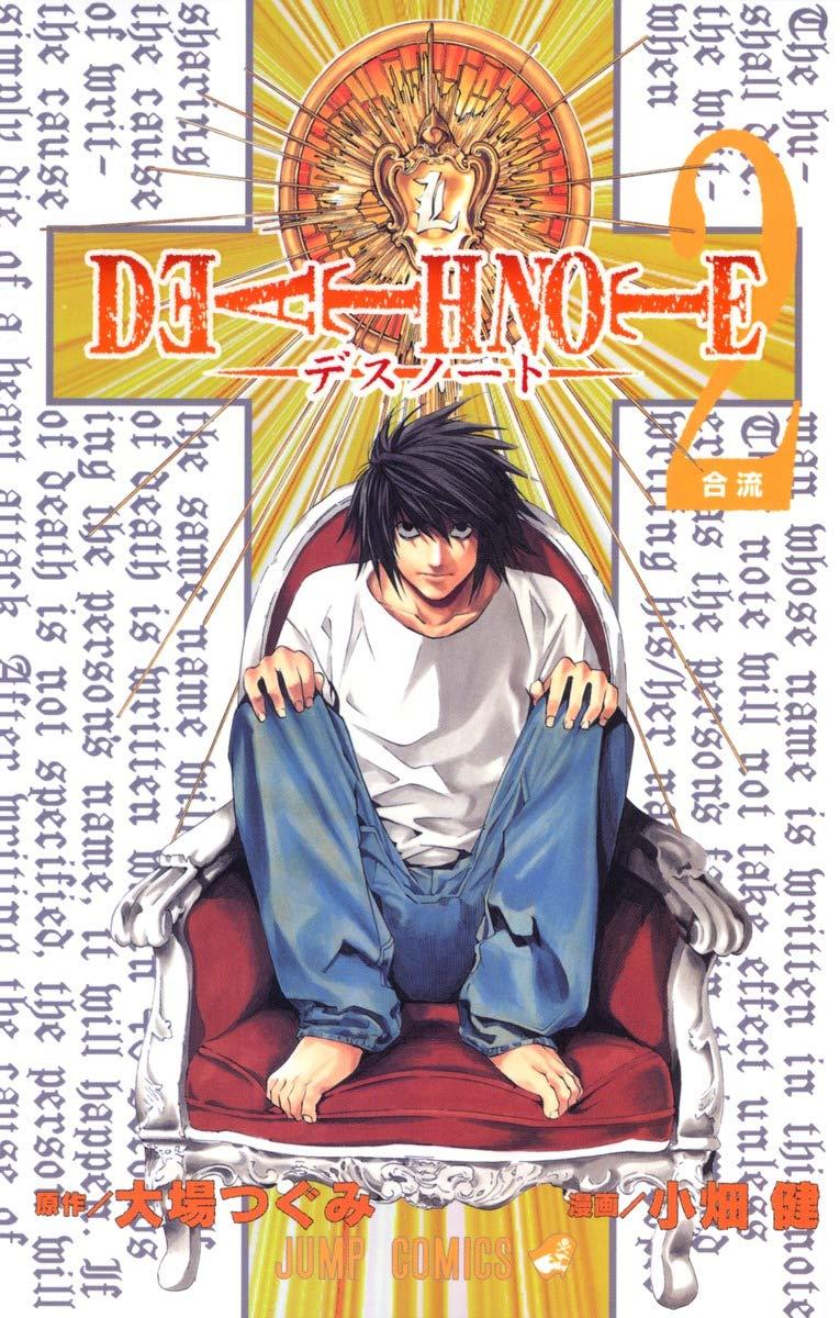 小畑健(2004)『DEATH NOTE 2』ジャンプコミックス