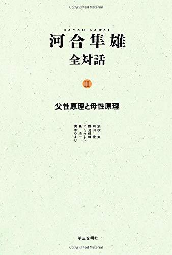 河合隼雄(2018)『河合隼雄 全対話 3 父性原理と母性原理』第三文明社
