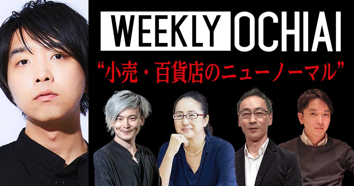 WEEKLY OCHIAI 丸井G社長と語る「小売・百貨店のニューノーマル」