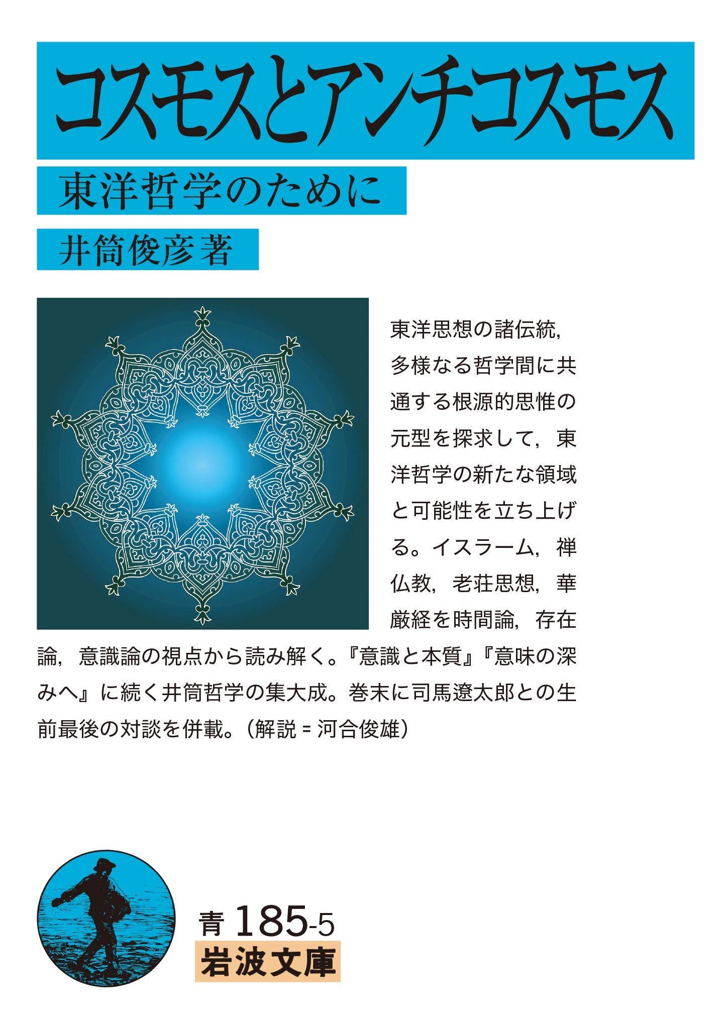 井筒俊彦(2019)『コスモスとアンチコスモス 東洋哲学のために』岩波文庫