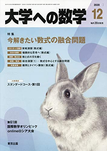『大学への数学』2020年 12月号, 東京出版