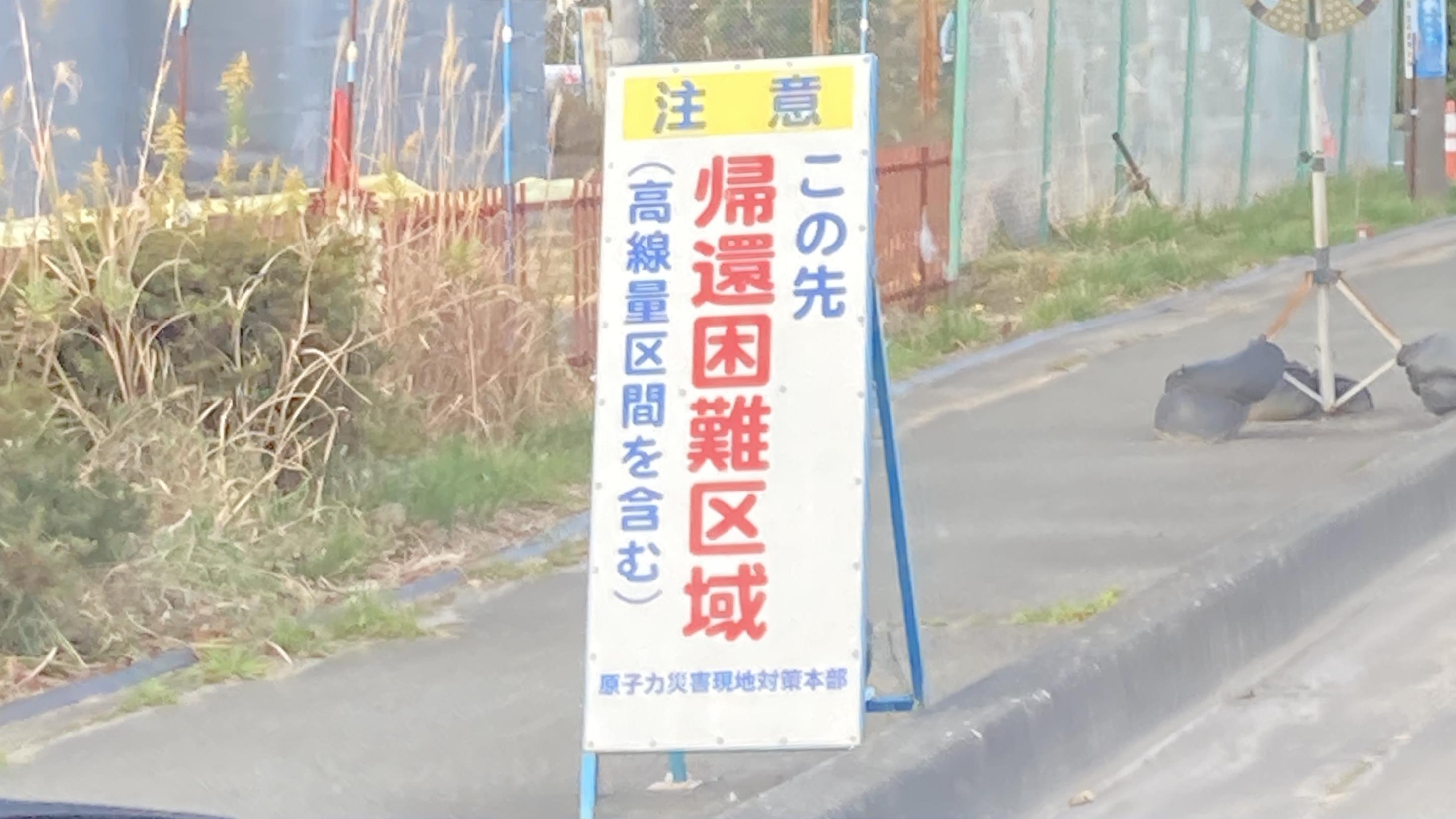 福島 帰還困難区域