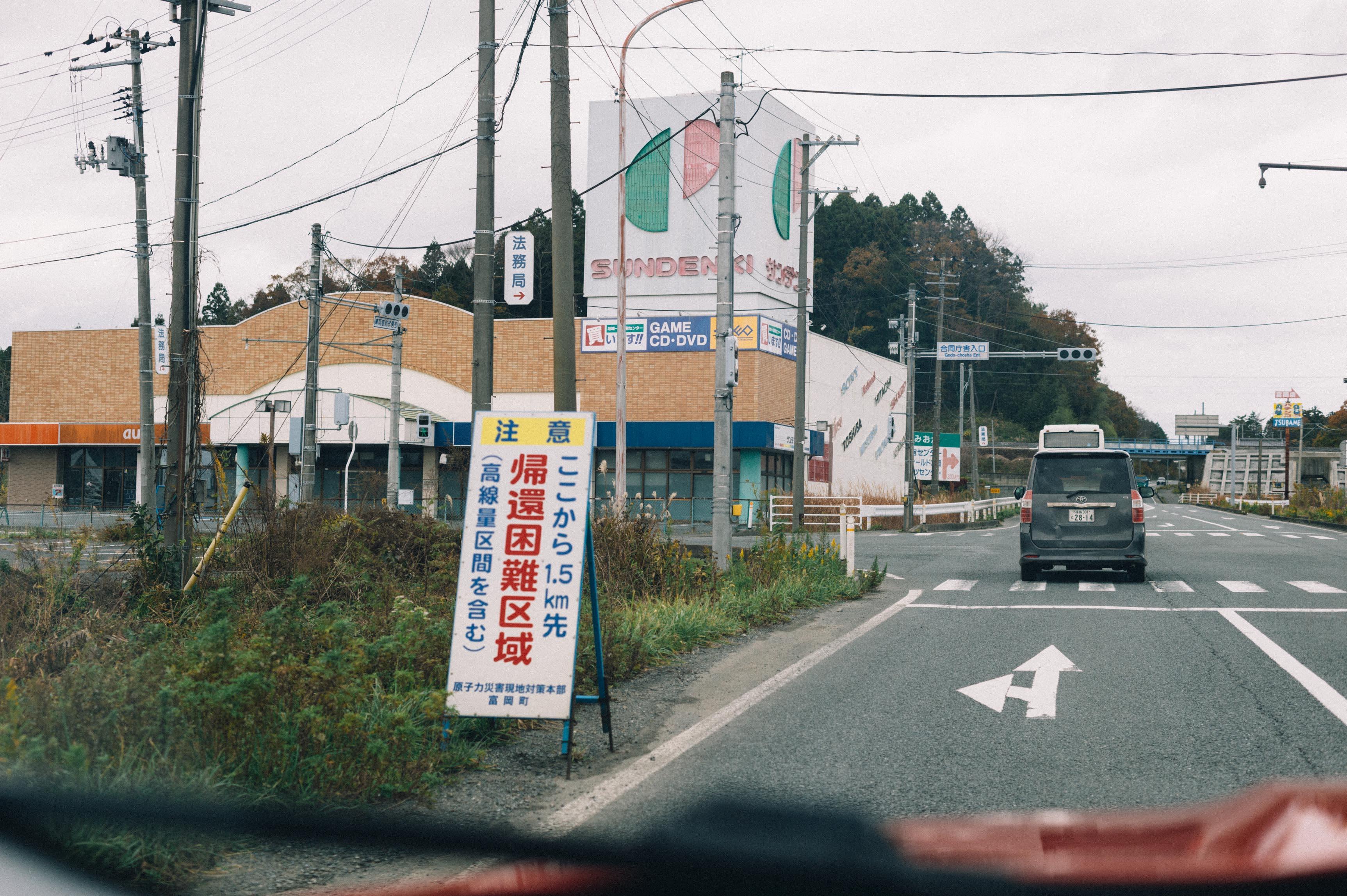 福島県浜通り 帰還困難区域