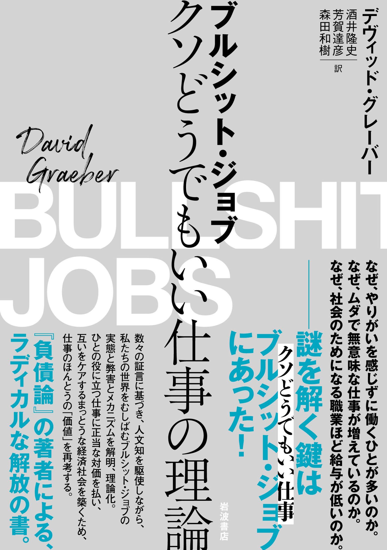 デヴィッド・グレーバー(2020)『ブルシット・ジョブ クソどうでもいい仕事の理論』岩波書店