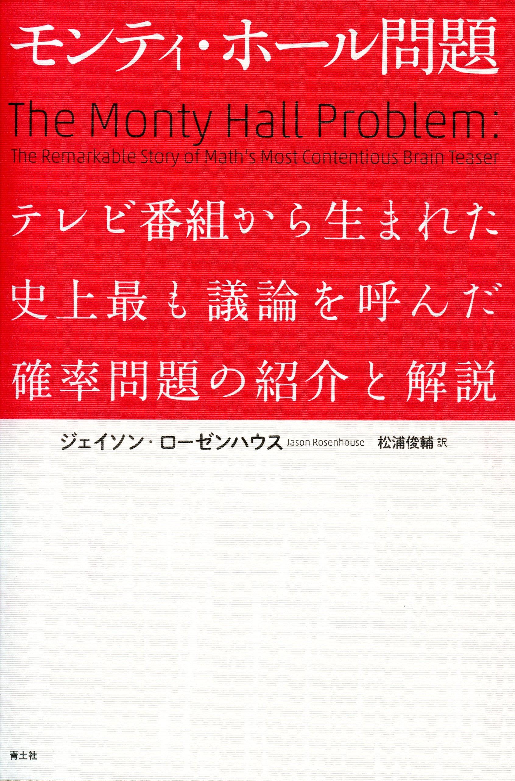 ジェイソン・ローゼンハウス(2013)『モンティ・ホール問題』青土社