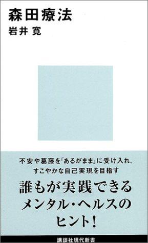 森田寛(1986)『森田療法』講談社現代新書
