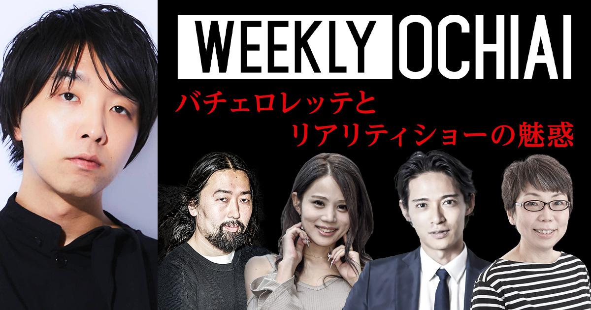 WEEKLY OCHIAI バチェロレッテとリアリティショーの魅惑