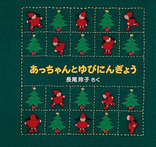 長尾玲子(1995)『あっちゃんとゆびにんぎょう』福音館書店