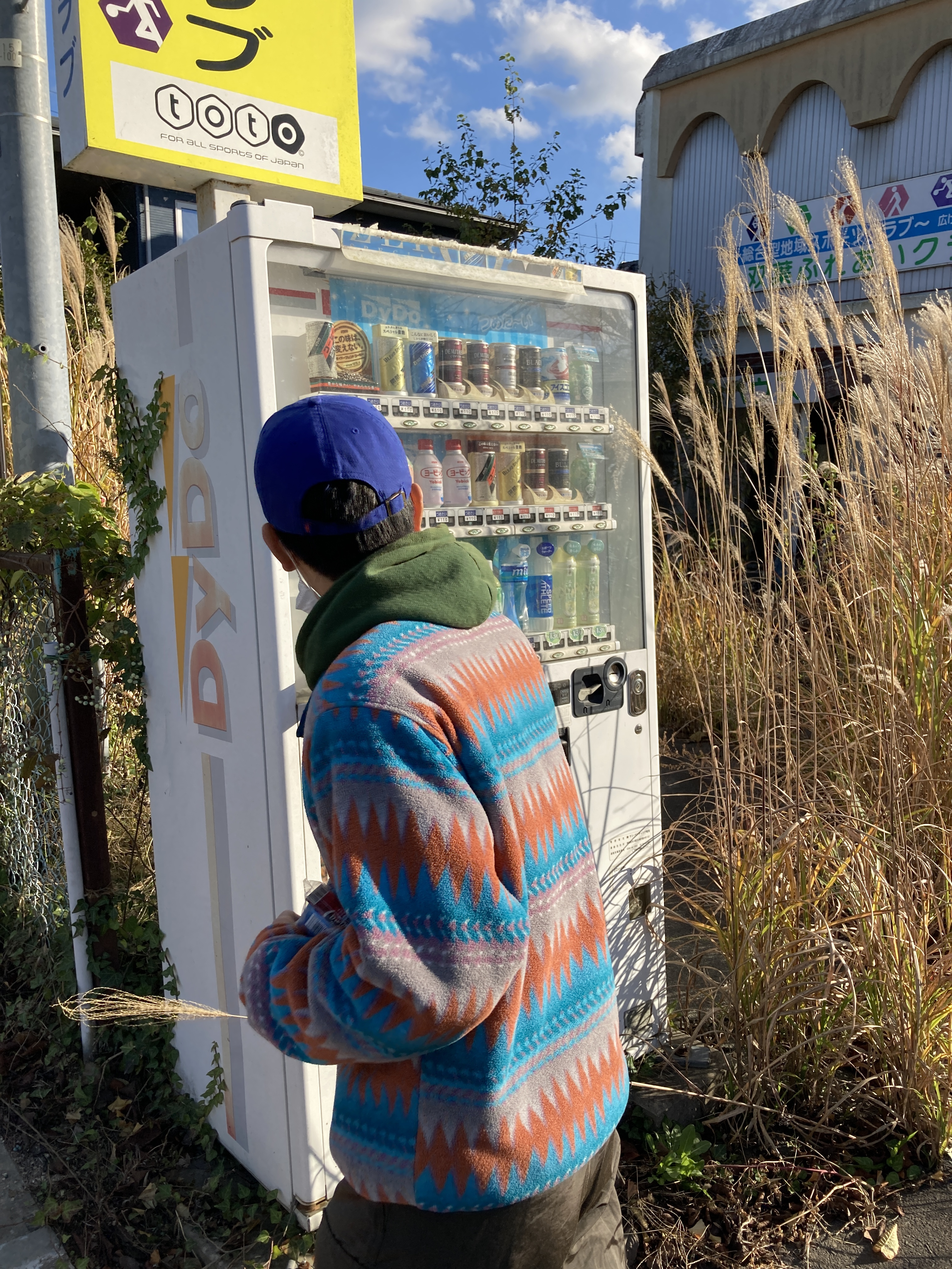 帰還困難区域 自動販売機