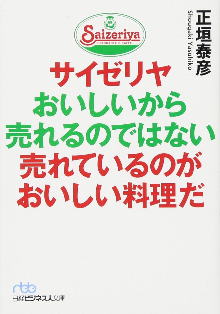 正垣泰彦(2016)『サイゼリヤ おいしいから売れるのではない 売れているのがおいしい料理だ』日経ビジネス人文庫
