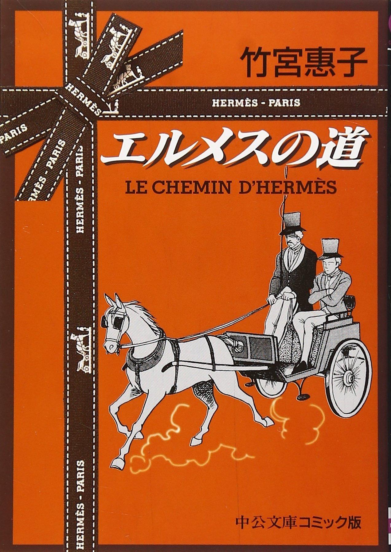 竹宮惠子(2000)『エルメスの道』中公文庫
