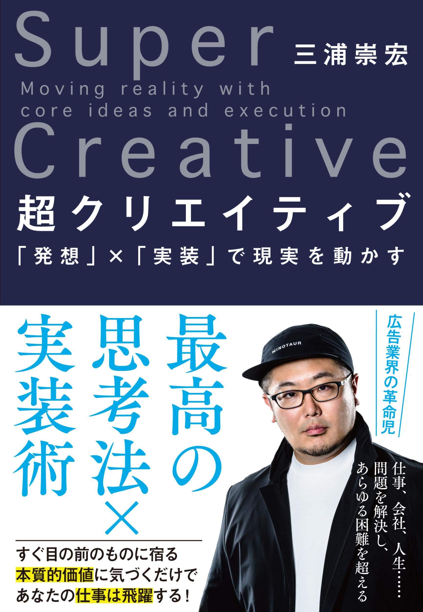 三浦崇宏(2020)『超クリエイティブ 「発想」×「実装」で現実を動かす』文藝春秋