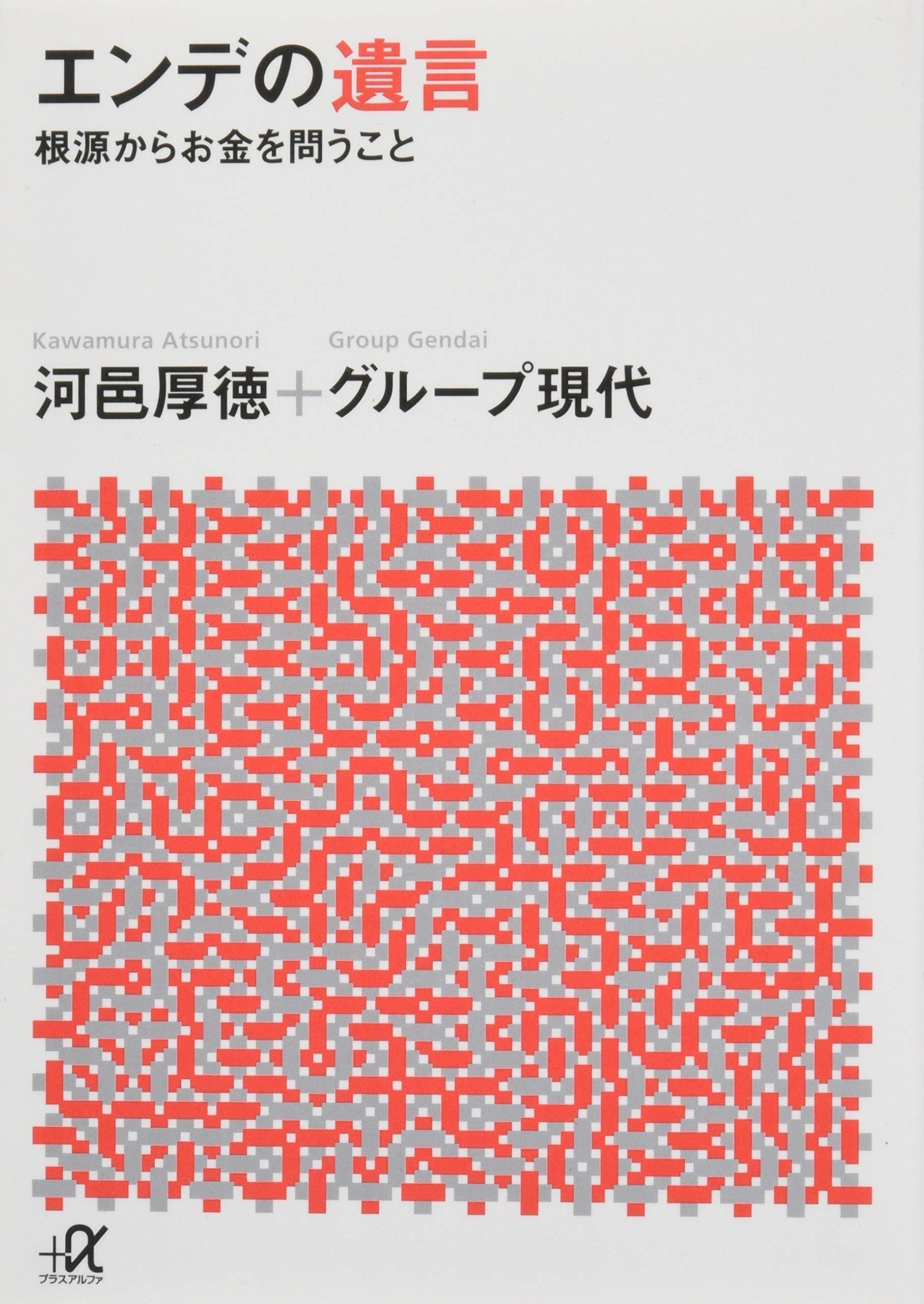 河邑厚徳・グループ現代(2011)『エンデの遺言 根源からお金を問うこと』講談社+α文庫