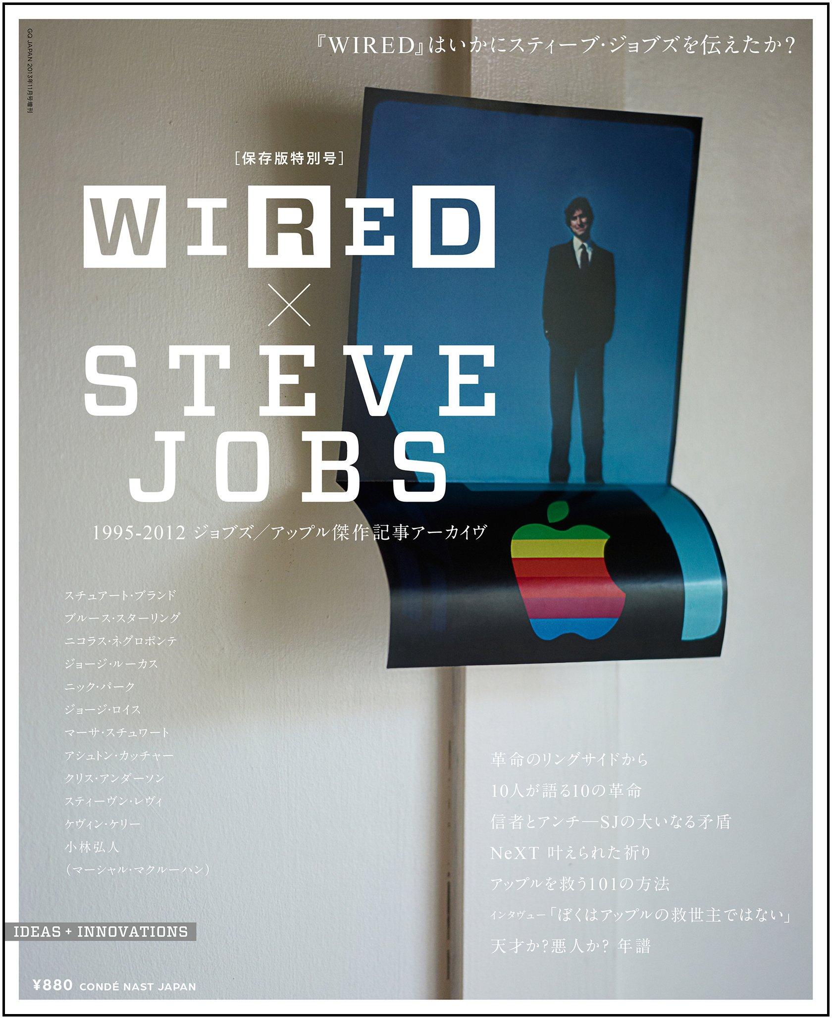 『WIRED×STEVE JOBS』GQ JAPAN 2013年11月号増刊, コンデナスト・ジャパン