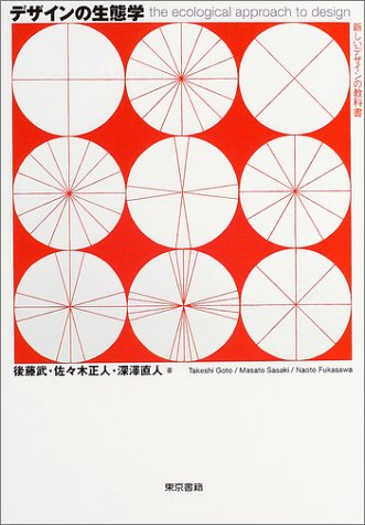 後藤武・佐々木正人・深澤直人(2004)『デザインの生態学 新しいデザインの教科書』東京書籍