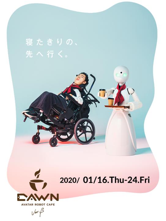 ロボットカフェ DAWN