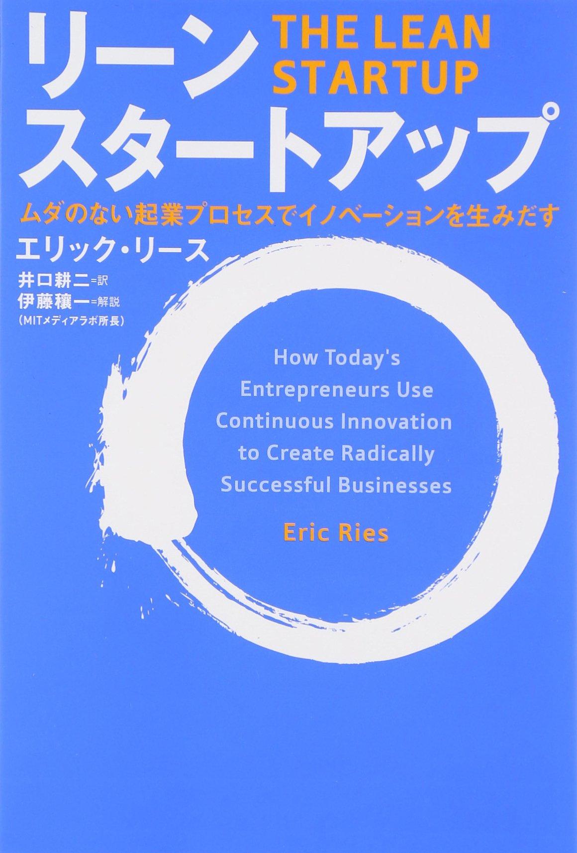 エリック・リース(2012)『リーン・スタートアップ』日経BP