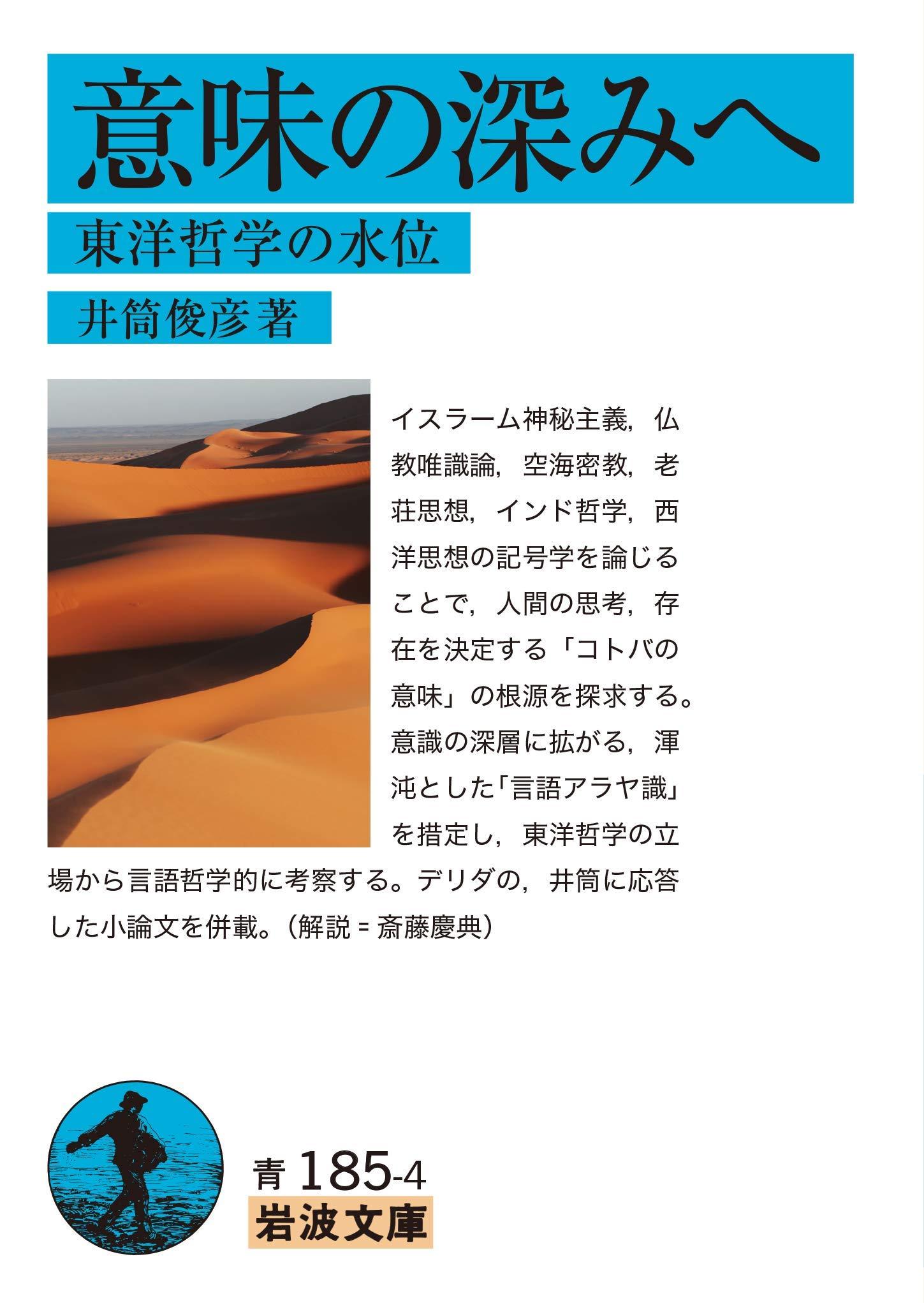 井筒俊彦(2019)『意味の深みへ』岩波文庫