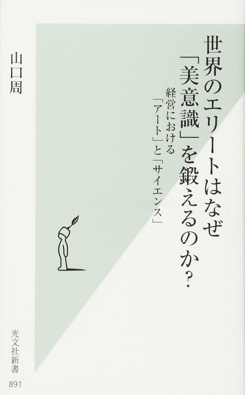 山口周(2017)『世界のエリートはなぜ「美意識」を鍛えるのか?』光文社新書