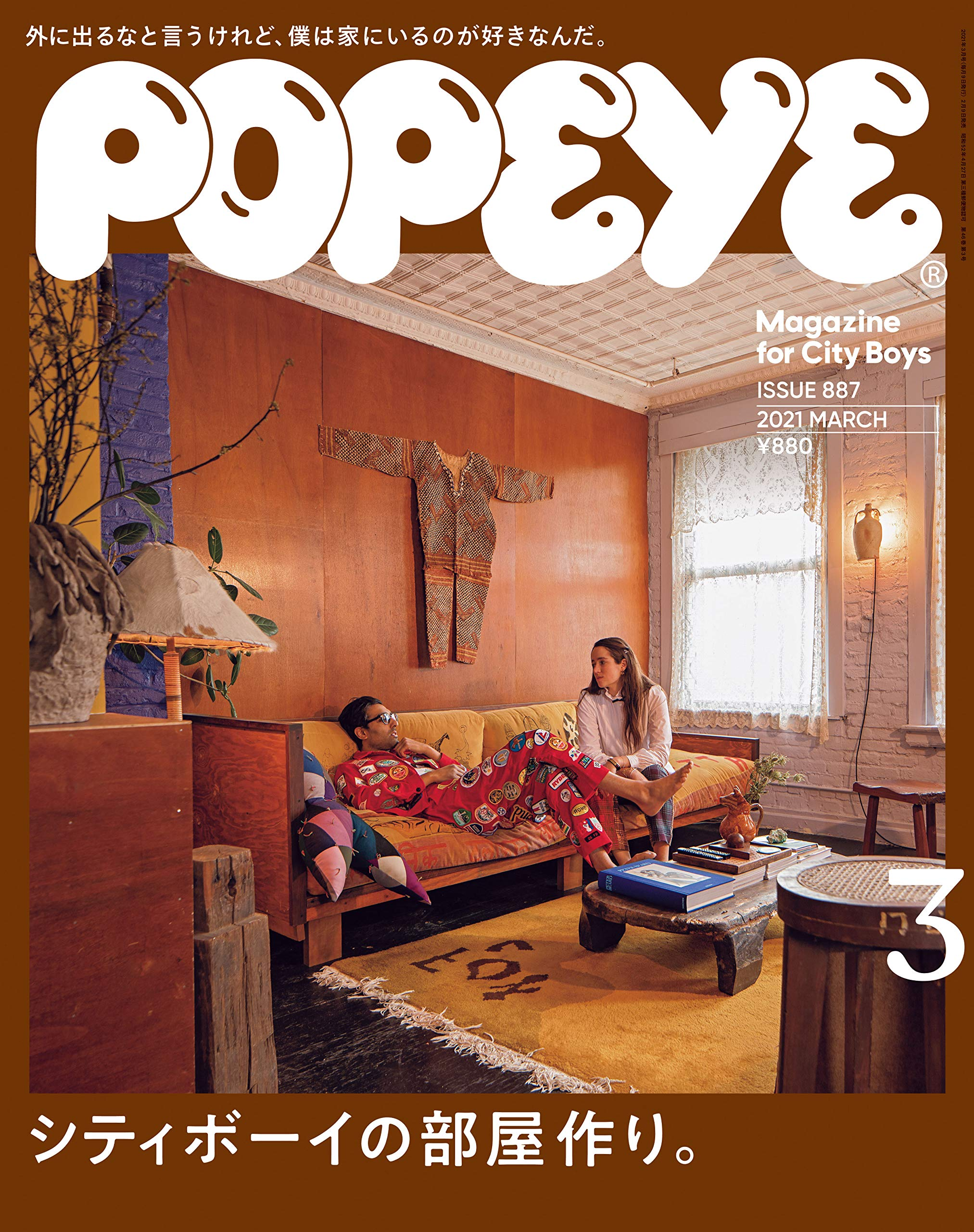 『POPEYE』2020年3月号, マガジンハウス