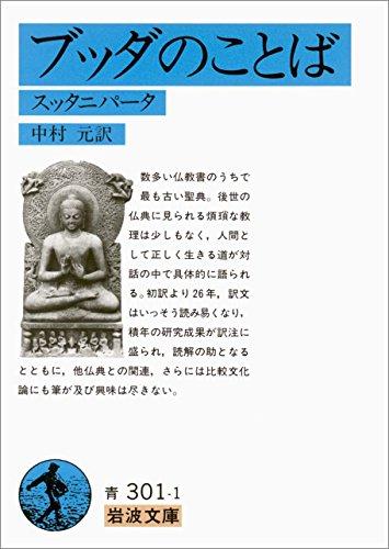 中村元(1984)『ブッダのことば』岩波文庫