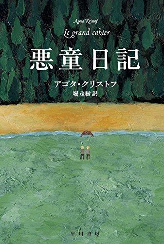 アゴタ・クリストフ(2001)『悪童日記』ハヤカワepi文庫