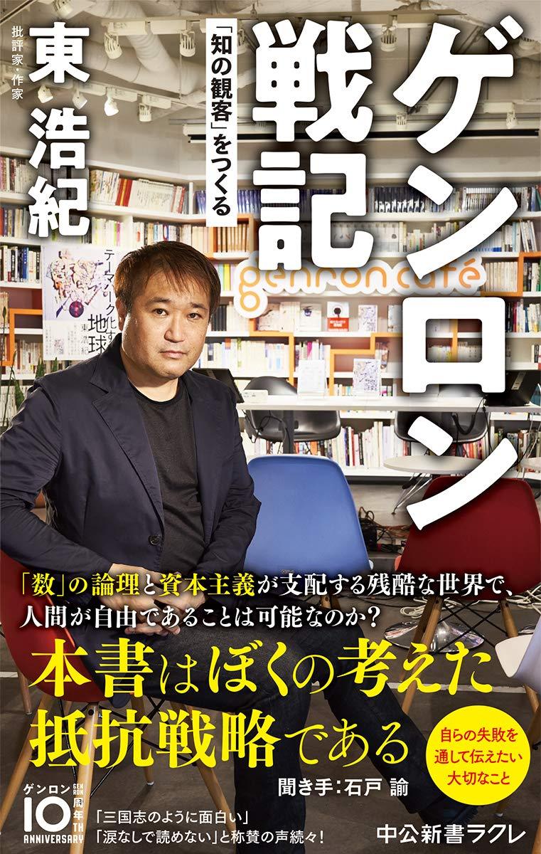 東浩紀(2020)『ゲンロン戦記 「知の観客」をつくる』中公新書ラクレ