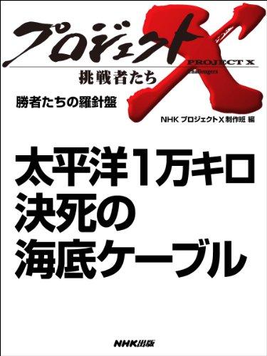 NHK プロジェクトX 制作班(2012)『太平洋1万キロ 決死の海底ケーブル』(プロジェクトX 挑戦者たち)NHK出版