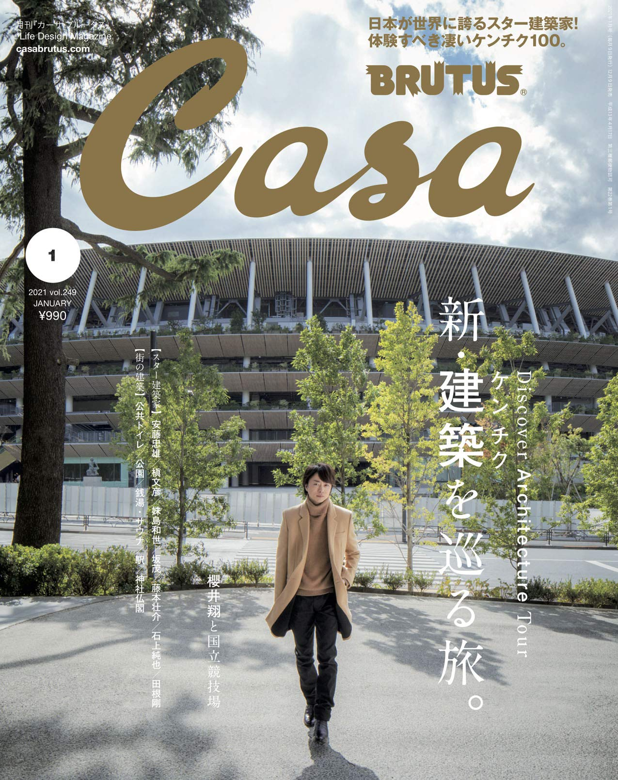 『Casa BRUTUS』2021年1月号, マガジンハウス