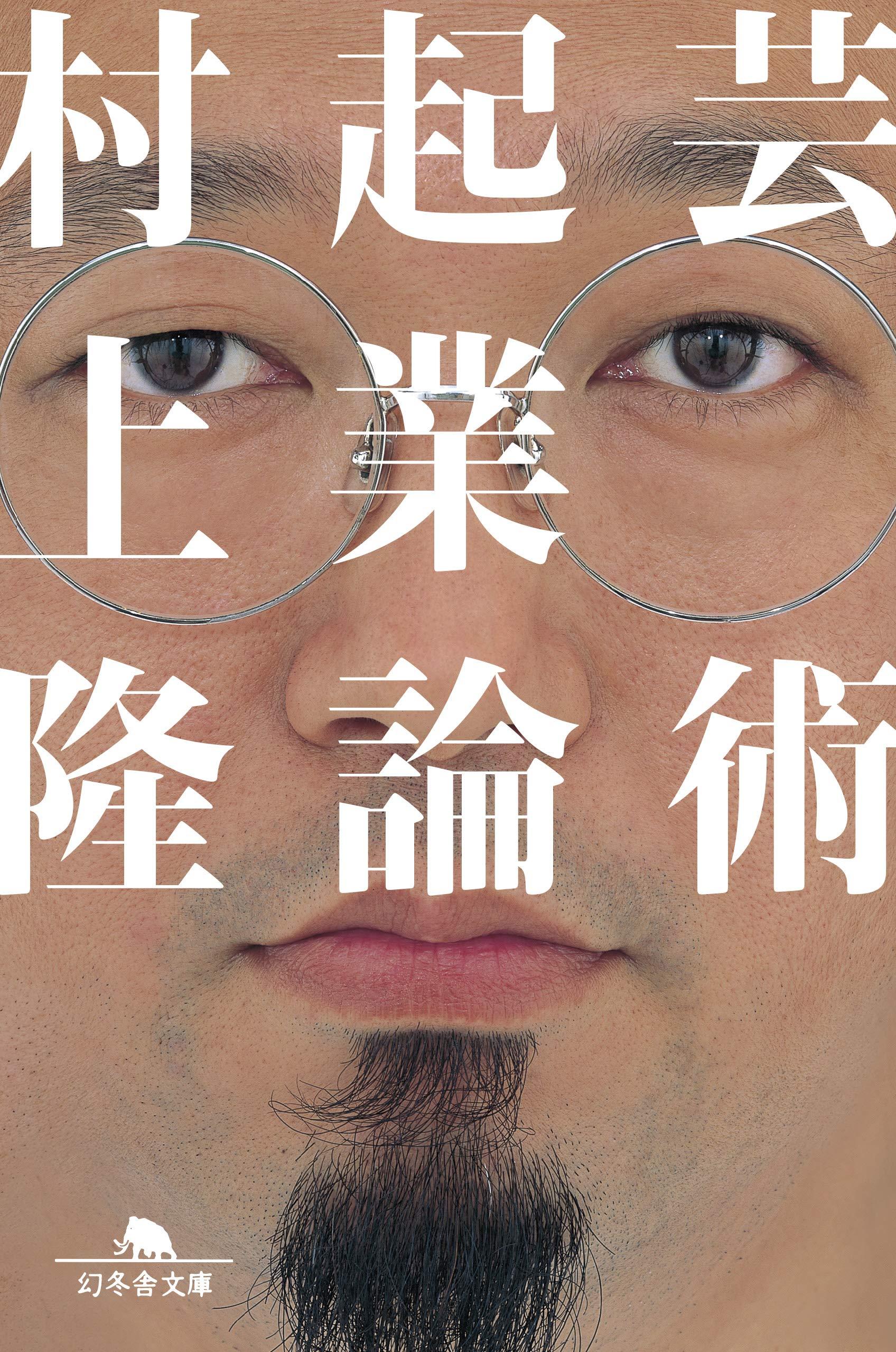 村上隆(2018)『芸術起業論』幻冬舎文庫