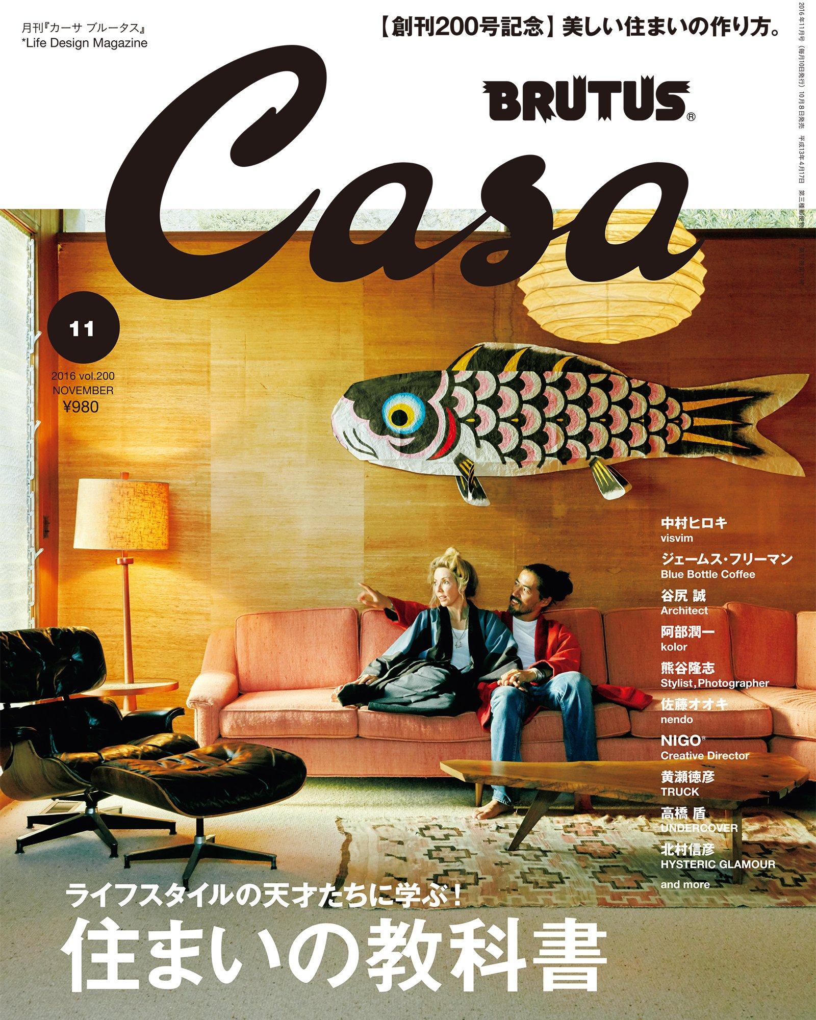 『Casa BRUTUS』2016年11月号, マガジンハウス
