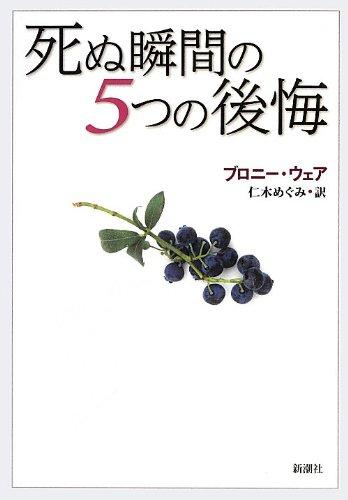 ブロニー・ウェア(2012)『死ぬ瞬間の5つの後悔』新潮社