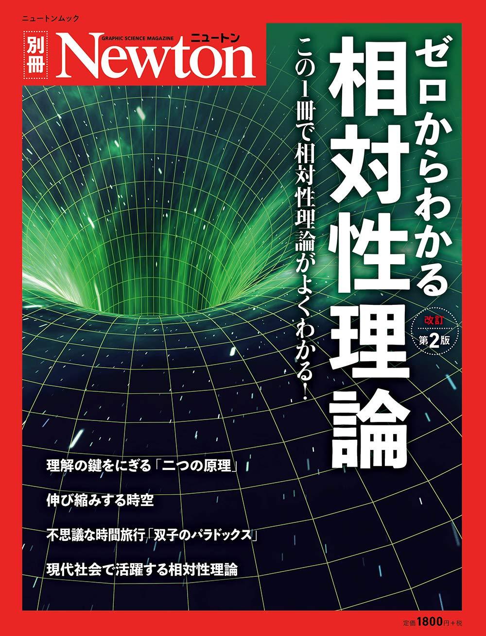 (2021)『ゼロからわかる相対性理論』(別冊 Newton)ニュートンプレス
