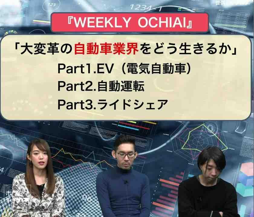 WEEKLY OCHIAI シーズン1 落合陽一×就活 自動車編