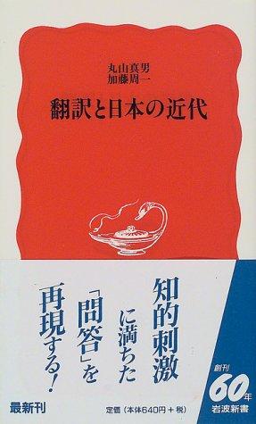 丸山眞男・加藤周一(1998)『翻訳と日本の近代』岩波新書