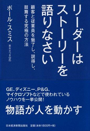 ポール・スミス(2013)『リーダーはストーリーを語りなさい』日本経済新聞出版社