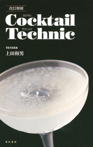 上田和男(2010)『Cocktail Technic』柴田書店