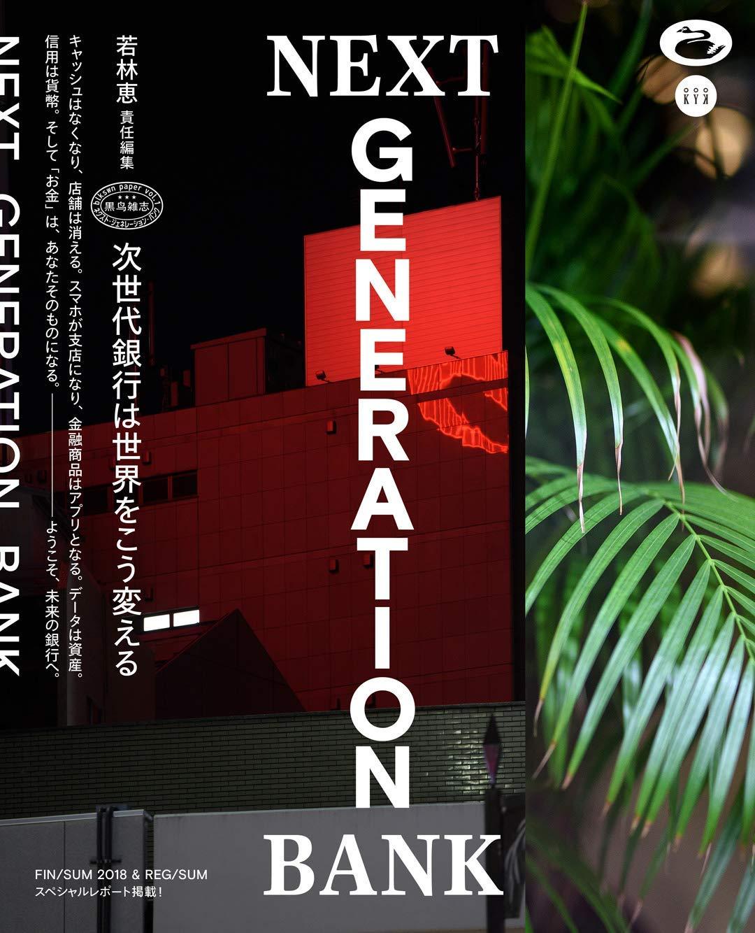 若林恵(2018)『NEXT GENERATION BANK 次世代銀行は世界をこう変える』日本経済新聞出版