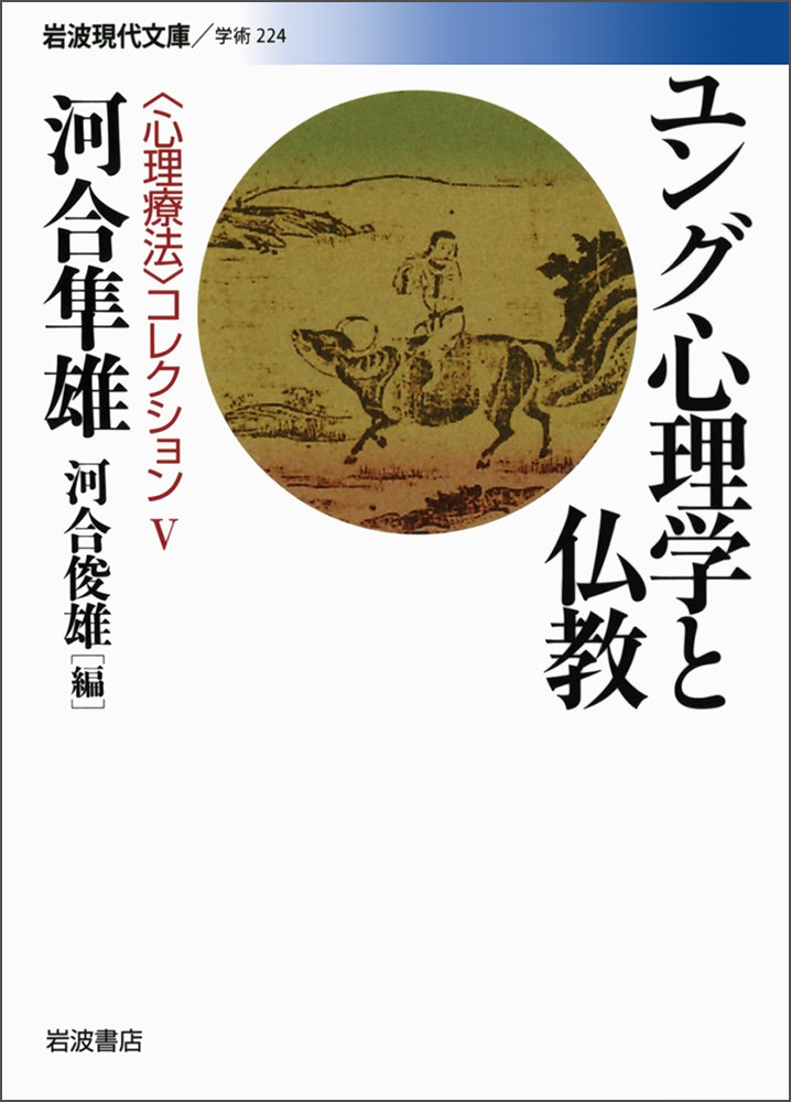 河合隼雄(2010)『ユング心理学と仏教』(〈心理療法〉コレクション V)岩波現代文庫