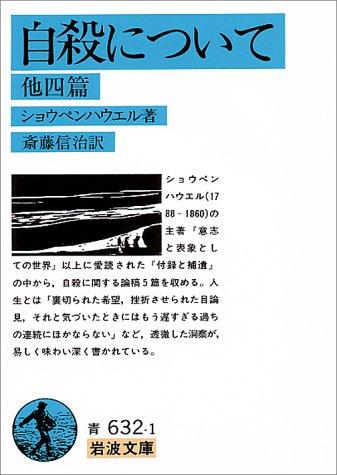 ショウペンハウエル(1979)『自殺について』岩波文庫