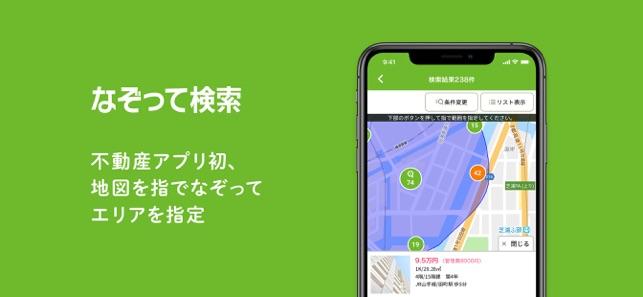 suumo アプリ