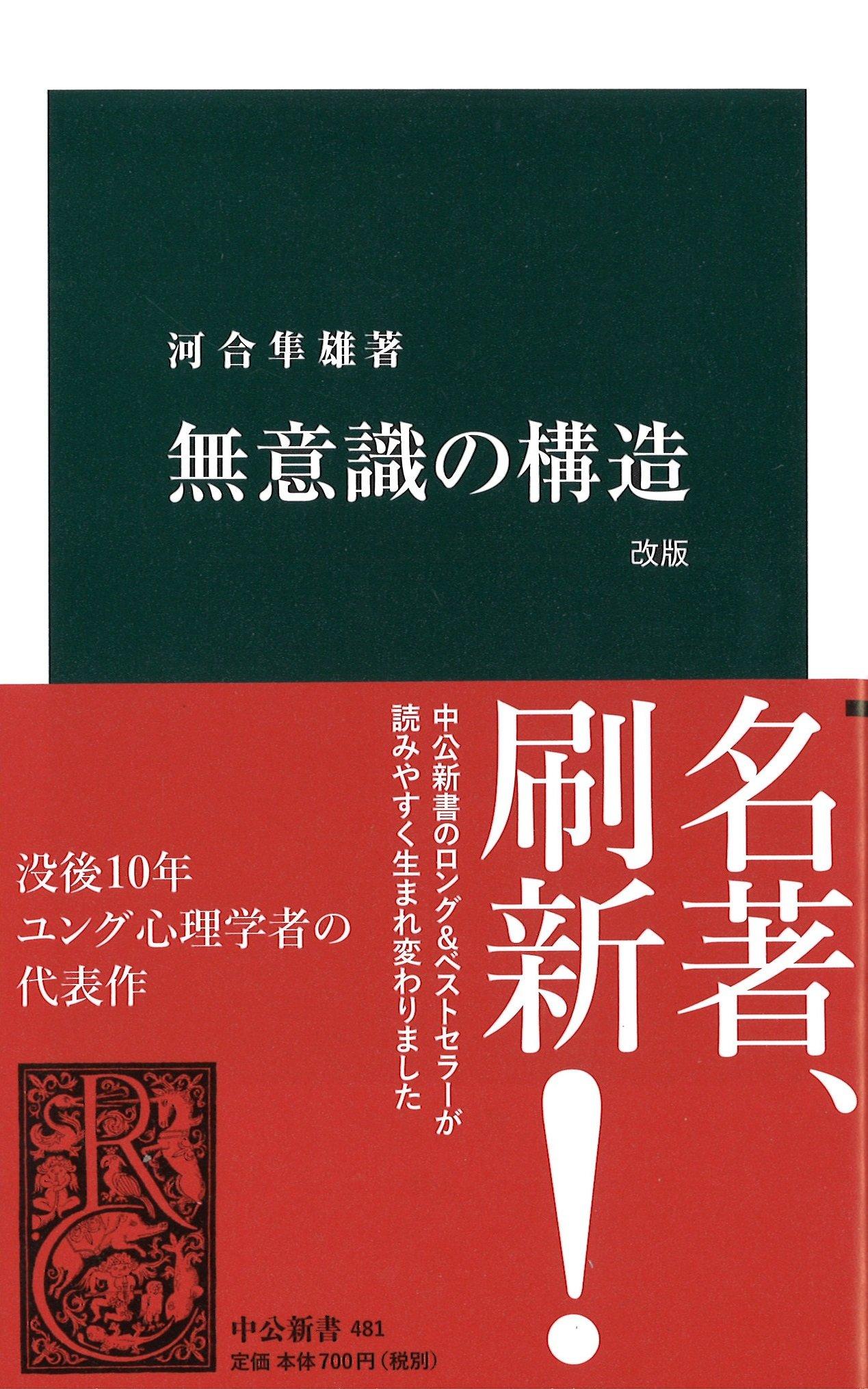 河合隼雄(2017)『無意識の構造』中央公論新社
