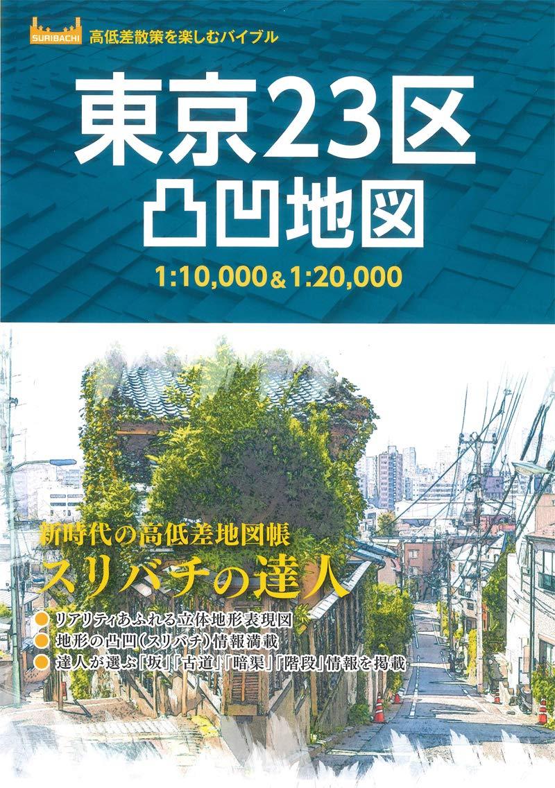 昭文社地図編集部(2020)『東京23区凸凹地図』旺文社
